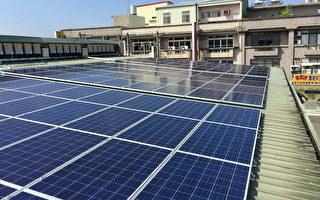 桃园公有屋顶 106年全设立太阳能发电