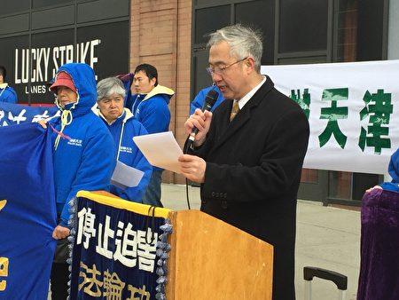 「追查國際」主席汪志遠在昨天中領館抗議集會上發言。(施萍/大紀元)