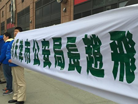 紐約部分京津地區法輪功學員到中使館抗議天津迫害法輪功暴行。(施萍/大紀元)