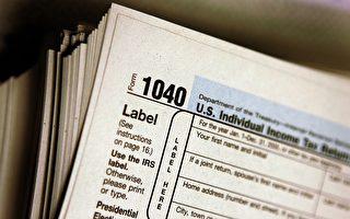今年美国报税 你会有哪些新的减免