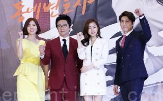 韩剧《邻家律师赵德浩》于3月24日在首尔举行制作发表会。图左起为:朴帅眉、朴新阳、姜素拉、柳秀荣。(全景林/大纪元)