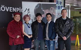 黄仲崑和儿子首合作 记者会钦点儿媳妇