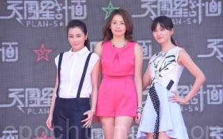 酷瞧《天团星计划》于2016年3月26日在台北举行发布会。图左起为陈怡蓉、袁艾菲、蔡黄汝。(黄宗茂/大纪元)