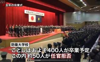3月21日,在日本的防卫大学的毕业仪式上,419名毕业生中,有47名学生表示,拒绝作自卫官,其人数是去年的2倍(去年25名)。(视频截图)