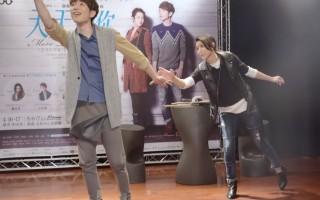 張雨生經典流行音樂劇《天天想你》記者會於2016年3月28日在台北舉行。圖左起為藝人蕭閎仁、賴雅妍。(黃宗茂/大紀元)