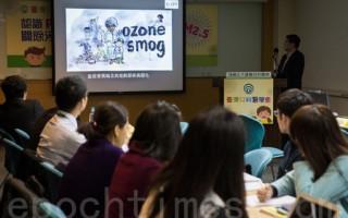 """台湾儿科医学会28日举办""""认识PM2.5对儿童健康的威胁""""健康论坛,与会学者表示,PM2.5不仅影响成人健康,对儿童支气管危害更大。(陈柏州/大纪元)"""