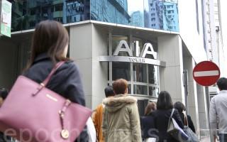 受惠於大陸客蜂擁南下的走資潮,香港保險業近年來風生水起,業績增長相當可觀,帶旺了香港金融業。(余鋼/大紀元)