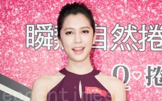 艺人刘奕儿3月30日在台北出席美妆新品活动。(陈柏州/大纪元)