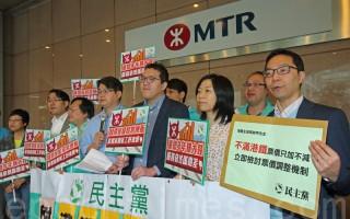 大约20名民主党成员昨日下午手持横幅标语,到九龙湾的港铁总部抗议,要求港铁取消加价,并立即可加可减机制。(蔡雯文/大纪元)