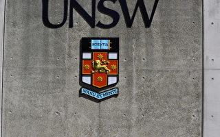 新南威尔士大学曝 管理层提议裁员数百人