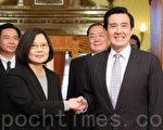 """总统马英九(前右)与总统当选人蔡英文(前左)""""双英会""""30日在台北宾馆举行,双方除了交接事宜外,也就外交、南海及台湾人民关切的教育及年金等问题交换意见。(陈柏州/大纪元)"""