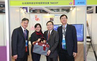 亞太眼科年會 國際醫療權威關注中共活摘器官
