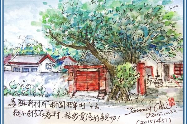 淡彩習作:馬祖新村眷舍(圖片來源:作者 邱榮蓉 提供)