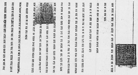 八思巴文蒙古语诏书(公共领域)