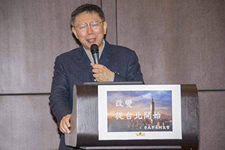 臺北市長柯文哲3月12日與舊金山當地臺僑餐敘,並發表專題演說。(曹景哲/大紀元)