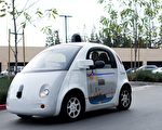 自駕車工程師非常搶手。圖為谷歌的無人駕駛車。(NOAH BERGER/AFP/Getty Images)