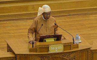 緬甸新總統宣誓就職 結束半世紀軍政統治