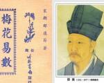 邵雍的另一部巨著《梅花詩》更是一部蘊涵真機的心血之作。(大紀元合成圖)