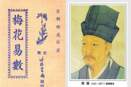 邵雍的另一部巨著《梅花诗》更是一部蕴涵真机的心血之作。(大纪元合成图)