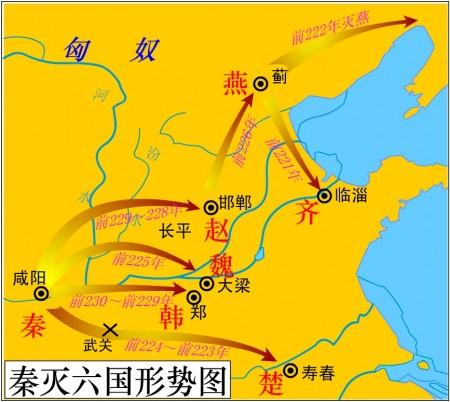 秦滅六國形勢圖。(竹圍牆/維基百科)
