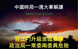 一週大事解讀:習江鬥升級 3國級高官危殆