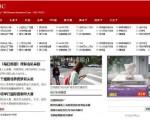 """近日,大陆出现山寨BBC网站,该网站出现一些与台湾相关的敏感内容,并惊现被官方封禁的""""巴拿马文件""""。图为大陆山寨BBC网站页面。(网络图片)"""