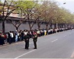 1999年4月25日,一萬餘名法輪功學員來到中南海國務院信訪辦和平上訪,要求當局給予一個合法的自由煉功環境。(明慧網)