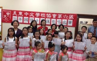 美東中文學校協會第六區舉辦國語歌唱比賽