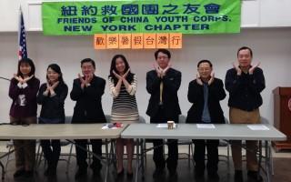 紐約僑團暑期夏令營  帶華裔青少年遊臺灣
