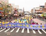 部份法輪功學員舉行盛大遊行和集會,紀念4·25和平請願17周年。(戴兵/大紀元)