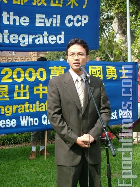 2005年4月14日,陳用林在悉尼聲援2千萬中國民眾退出中共及其附屬組織的大集會發言。(攝影:駱亞/大紀元)