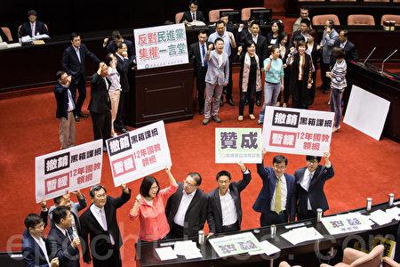 立法院29日以71票比15票通過提案,要求教育部撤回課綱微調。過程中還發生國民黨霸占主席台,抗議民進黨未召集協商。(陳柏州/大紀元)