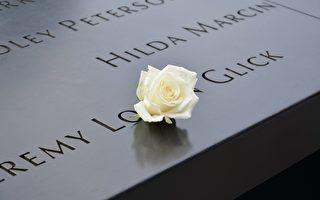 9/11是紐約人永遠的痛.(GettyImages)
