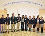 飞天校长 Sherry Zhang给获奖的学生们颁奖。所有参赛者都有纪念品。(李霖昭/大纪元)