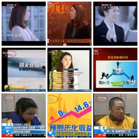 據悉,「e租寶」通過登陸央視《新聞聯播》前黃金廣告時段,並贊助多個衛視節目,快速打響知名度。(網絡圖片)