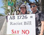 3月25日中午,硅谷华人团体超过百人在州议员罗达伦(Evan Low)的办公室外举行了近2小时的抗议活动。(马有志/大纪元)