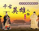 五千年辉煌神传文化之千古英雄人物。(大纪元)
