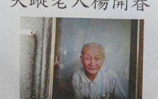 台老翁失踪12天 托梦道士让家人寻获遗体