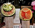 2016第五届韩国CARVING DECORATION协会,3月31日在京畿道一山KINTEX展示厅举行饮食CARVING DECORATION比赛。图为用西瓜雕刻的部分作品。(全景林/大纪元)