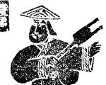 千百年来,大禹治水的故事深入人心、脍炙人口,三过家门而不入,更显出大禹为天下黎民公而忘私的博大胸怀。图为大禹手持耒耜治水图,出山东嘉祥武氏祠汉代画像石。(公有领域)