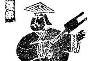 【千古英雄人物】尧舜禹(5) 禹平水土创神州