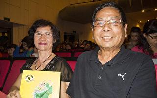 東展化工公司副總經理謝豐源偕妻子觀賞神韻演出。(龍芳/大紀元)