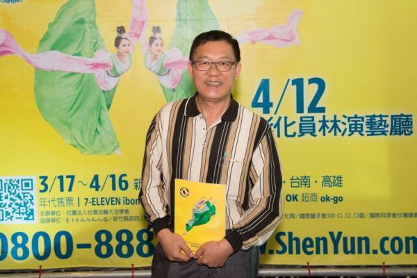 4月12日午间,榕树实业公司董事长、草屯狮子会会长张如松观赏了神韵世界艺术团在彰化员林演艺厅的演出。(王仁骏/大纪元)