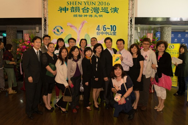 2016年4月12日晚上,南山人寿公司区部总监林文卿(右5)带领经理陈文明(左1)等19位公司同仁观赏神韵演出。(王仁俊/大纪元)