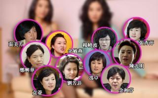 有陆媒盘点中共官员的12名情妇,其中有8人是女官员,最高是厅级官员,2人是央视主持和新闻部副主任,她们的情夫至少有7人属江派官员。(大纪元制图)