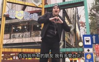 美歌手來臺求學愛上臺灣 為臺北寫饒舌歌