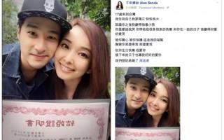 「大嘴巴」主唱愛紗今(15)日在臉書開心宣布,與男模周洺甫登記結婚。(愛紗臉書)