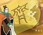 灭齐之战使双方对峙的优势明显偏向汉军一边,汉军完成了对项羽的大包围,保证了最后胜利。(新唐人《笑谈风云》提供)