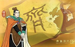 滅齊之戰使雙方對峙的優勢明顯偏向漢軍一邊,漢軍完成了對項羽的大包圍,保證了最後勝利。(新唐人《笑談風雲》提供)