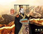 修筑万里长城是秦始皇最重要的丰功伟绩之一。(新唐人《笑谈风云》提供)